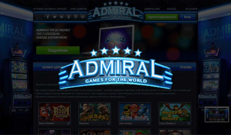 Игровое казино адмирал 777 💶 - mudconnector.ru